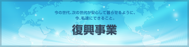 top-banner_reconstruction