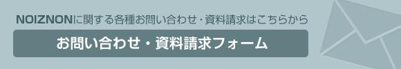 noiznon-footer_contact